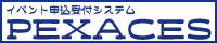 サークル申込システム「PEXACES」